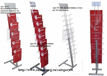 Мобильные буклетницы на 10 - 5 карманов (тип сетка)
