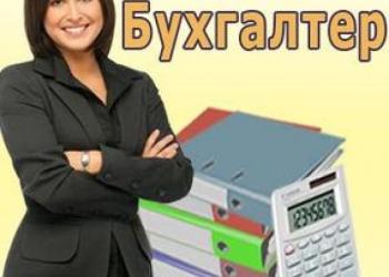 Услуги бухгалтера (ООО и ИП)