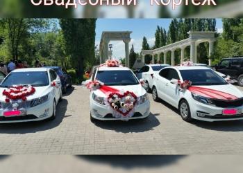 """Автокортеж """"KIA RIO """" на свадьбу"""