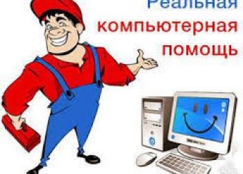 Компьютерная помощь на дому Выезд