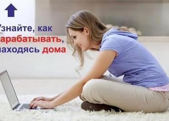 Работа в интернете без опыта работы