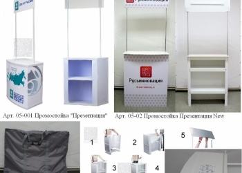 """Промостол """"Презентация"""" - верный соратник промоутера"""