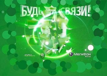Эксклюзивные корпоративные тарифы Мегафон, Билайн, МТС