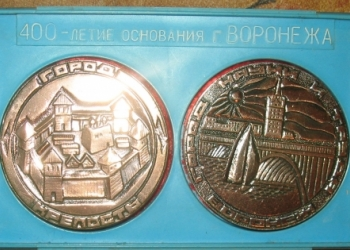 """Набор медалей """"400-летие Воронежа"""""""