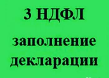 Бухгалтерские услуги. Заполнение декларации 3-НДФЛ