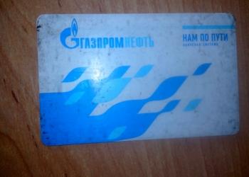 Пластиковая карта Газпромнефть Барнаул Алтайский край