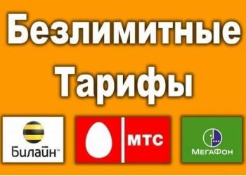 Эксклюзивные корпоративные тарифы Билайн, Мегафон,МТС