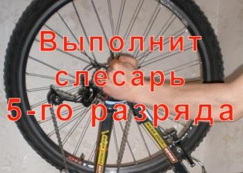 Ремонт и настройка велосипедов