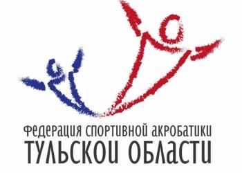 Федерация спортивной акробатики Тульской области