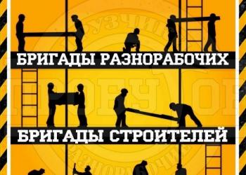 Бригады разнорабочих, грузчиков, строителей.