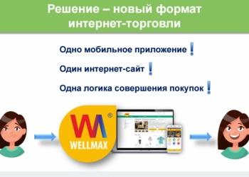 Бесплатный интернет-магазин+мобильное приложение д