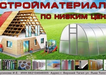стройматериалы и комплектующие для монтажа окон, дверей,натяжных потолков