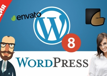 100 шаблонов WordPress с сайта Themeforest 8 часть за 500 рублей