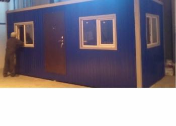 Модули-бытовки дачные строительные , посты охраны,