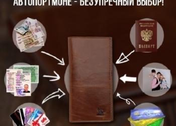 Стильное Портмоне-Клатч Wolf Wallet!