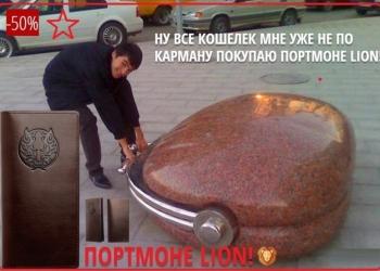 Мужской клатч-портмоне lion Wallet!