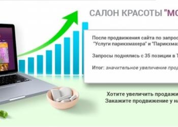 Продвижение сайтов в Иркутске