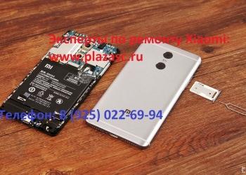 Эксперты по ремонту сотовых телефонов Xiaomi в Серпухове