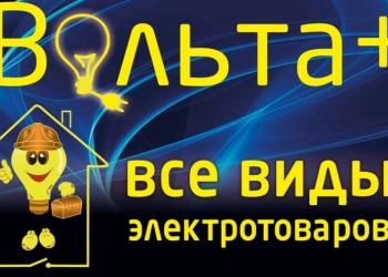 Светотехника и электротовары от производителей.