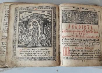 Книга XV века.