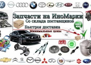 Автозапчасти для иномарок и других  автомобилей