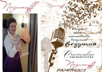 Ведущая и вокалистка для Вашего праздника!