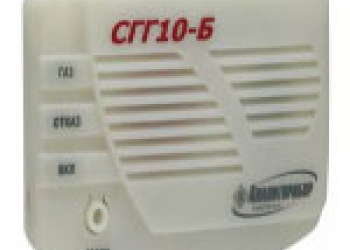 Сигнализатор СГГ-10Б – бытовой сигнализатор горючих газов