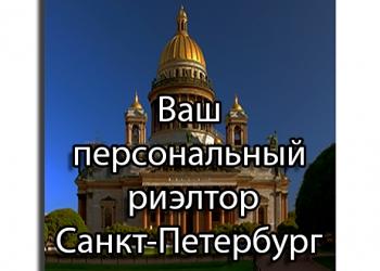 Ваш персональный риэлтор в Санкт-Петербурге