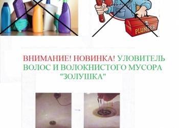Средство очиститель засора Золушка + уловитель мусора, волос в ванной и раковине