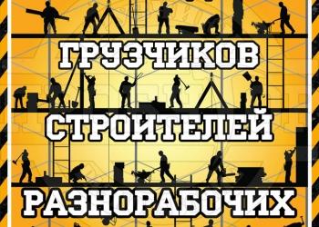 Бригады строителей и подсобных работников