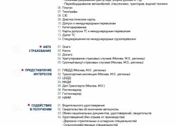 Повышение ЕВРО класса.Пропуск на МКАД.Сервис Логист
