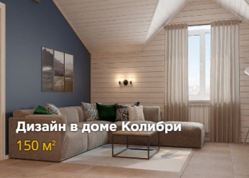 Авторский дизайн-проект квартир и офисов под ключ! ( сэкономим до 50%)