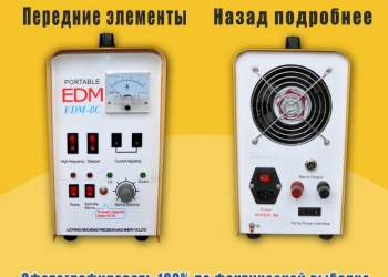 электроэрозионный станок  портативный для удаления сломанных метчиков болтов