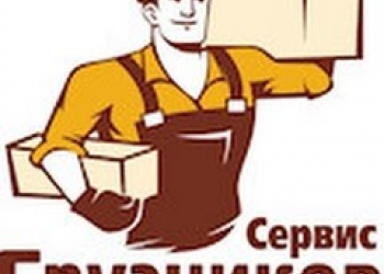 Самые опытные и трезвые грузчики в Красноярске