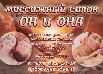 Массаж Воронеж.