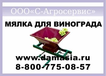 Купить мялку для винограда в Батайске .