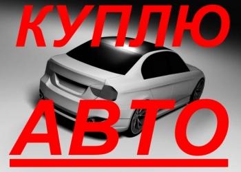 выкуп аварийных и целых авто любых марок 89093188555