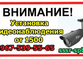 Установка Видеонаблюдения СПб , Монтаж Систем видеонаблюдения недорого, быстра!