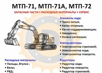 Торфяной экскаватор МТП-71 (МТП71) - запчасти