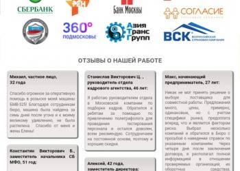 Региональное оперативно-сыскное бюро