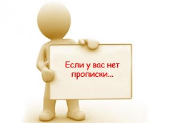 Услуги по оформлению временной регистрации, прописки в Саратове