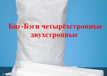 """Купить Мешки полипропиленовые от компании """"РосТексика"""":+7 (918) 376-24-44"""