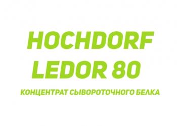 Продаю концентрат сывороточного белка Hochdorf Ledor 80