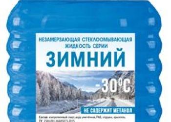 Незамерзайка оптом от производителя -30 С. 5л