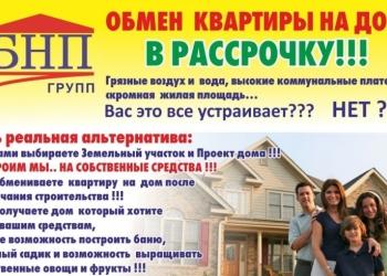 "Строительство дома под ключ ГК ""БНП"""