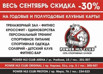 СКИДКА НА КЛУБНЫЕ КАРТЫ 30%!!!