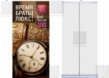 Инструмент рекламы - Ролл Ап Люкс 100 см. - лучшая инвестиция в развитие