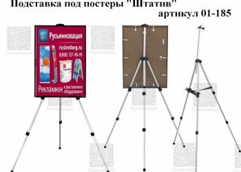 Мобильная подставка под постеры Штатив, новые со склада. Доставка
