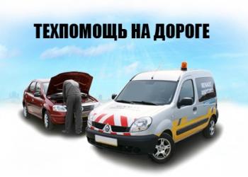 Техпомощь на дороге в спб и лен.области