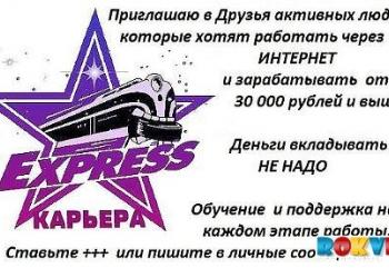 Экспресс-работа